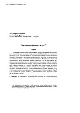 """""""Poslovna etika investitora"""", Pravo i privreda, br. 5-8"""