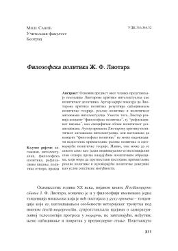 Миле Савић, Филозофска политика Ж. Ф. Лиотара