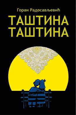 Tastina tastina - Горан Радосављевић