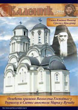 Каленић 3/2014 - Епархија Шумадијска