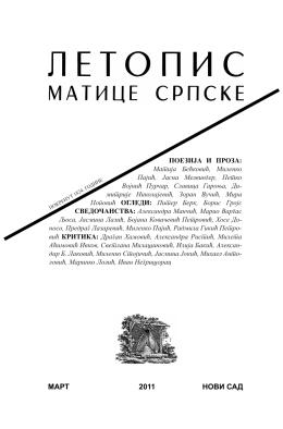 књига 487, свеска 3, март 2011.