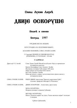 Сима Лукин Лазић – Двије оскоруше