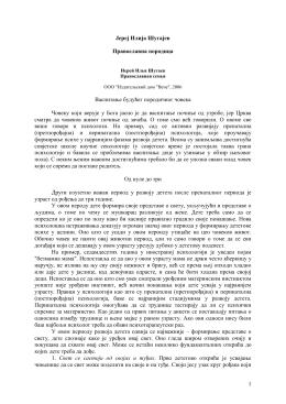 1 Јереј Илија Шугајев Православна породица Васпитање