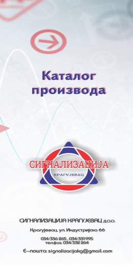 katalog signalizacije kragujevac