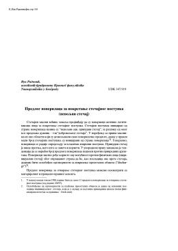 Predlog poverilaca za pokretanje stečajnog postupka (nevoljni stečaj)