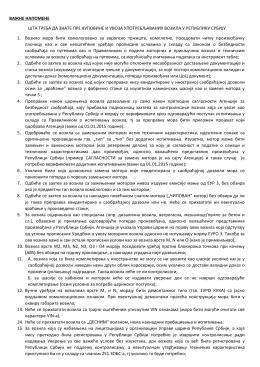 Vazne napomene KONACNO 09 DEC 2014 - Copy