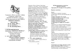 Takmicenje 2015 - Оливера Војна Нешић, Πредседник