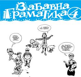 02 Zabavna Gramatika 4