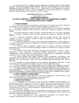 Заједнички конкурс Универзитета у Нишу за упис студената у