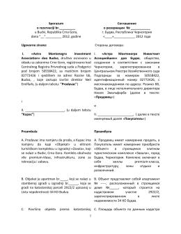 Соглашения о Резервации