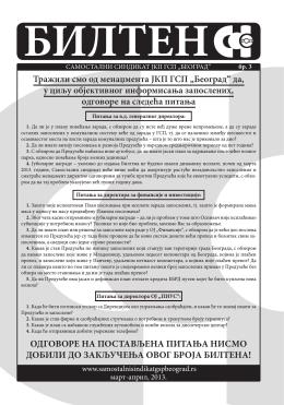 "бр. 3 - Info | Samostalni sindikat GSP ""Beograd"""