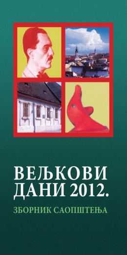 Zbornik saopštenja - Veljkovi dani 2012