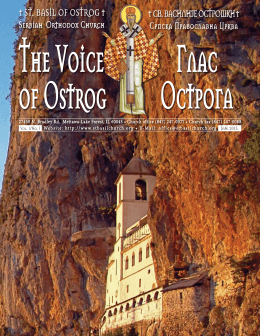 to your copy now! - St. Basil of Ostrog Serbian Orthodox