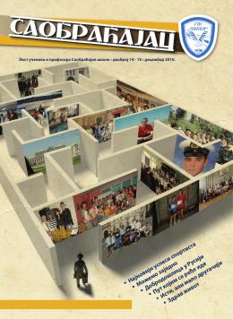 """12/2010 (PDF) - Саобраћајна школа """"Пинки"""""""