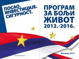 програм за бољи живот 2012—2016.