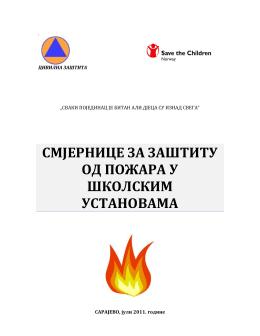 смјернице за заштиту од пожара у школским установама