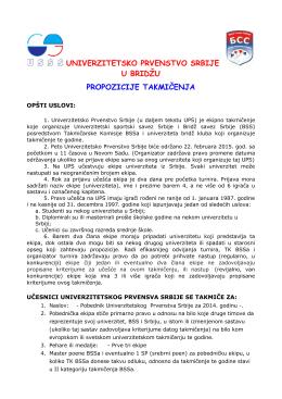 Univerzitetsko prvenstvo Srbije 2015