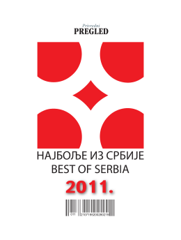 овде - Najbolje iz Srbije