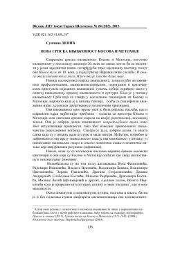 ВІСНИК Кафедри рос. мовознавства 24 _283_ грудень 2013