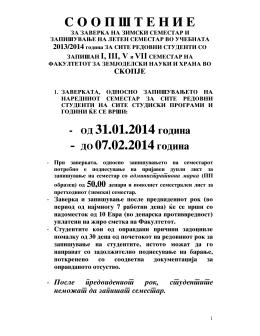 Soopstenie za zaverka na zimski semestar i upis na leten Skopje