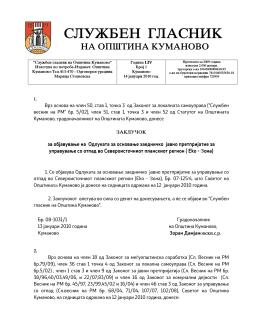 SLU@BEN GLASNIK - Општина Куманово