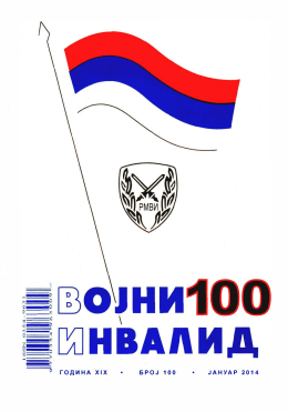 Vojni invalid 100