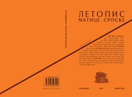 књига 490, свеска 3, септембар 2012.