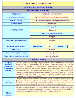 Класични грчки језик 1