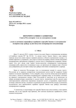 ИНТЕРПРЕТАТИВНО САОПШТЕЊЕ Савета Регулаторног тела