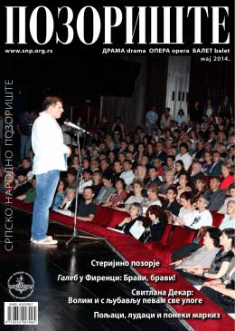 МАЈ 2014. - Српско народно позориште