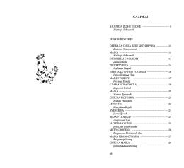 САДРЖАЈ (PDF 0.3Mb)