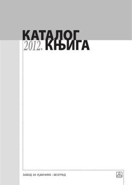 КАТАЛОГ КЊИГА 2012.