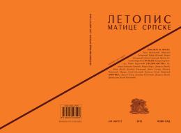 2012 НОВИ САД - Матица српска