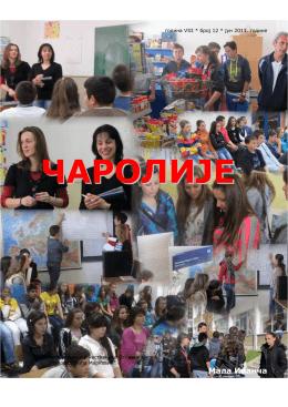 Чаролије бр. 12 - Милорад Мића Марковић