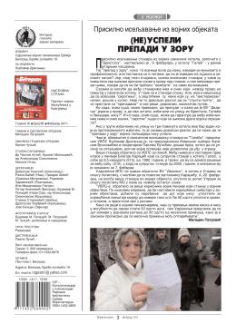 Број 86 / Стране 3-30 - Udruženje Vojnih Penzionera Srbije
