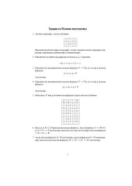 Zadaci iz Osnova matematike