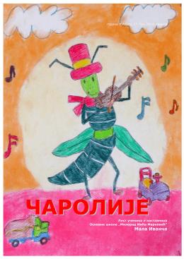 Чаролије број 17 - Милорад Мића Марковић