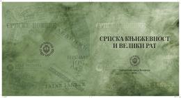 Преузмите изложбу (PDF) - Библиотека града Београда