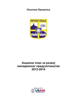 Акциони план за развој омладинског предузетништва 2012-2014
