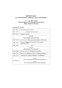 XXX РС 2012 - Програм Семинара