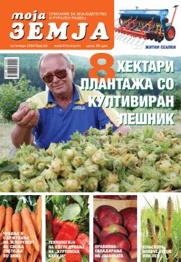 hektari planta@a so kultiviran le[nik 8hektari planta@a so kultiviran