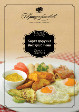 Карта доручка Breakfast menu