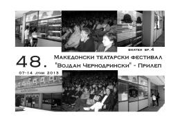 """Bilten Broj 4.cdr - """"Војдан Чернодрински"""""""