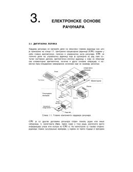 3. ELEKTRONSKE OSNOVE RA^UNARA