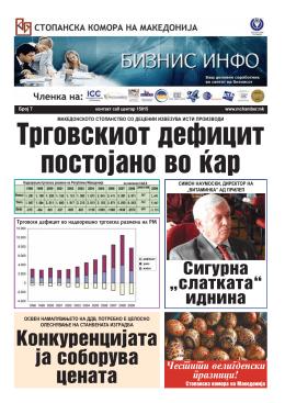 Trgovskiot deficit postojano vo }ar
