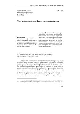 Дамир Смиљанић, Три модела филозофског перспективизма