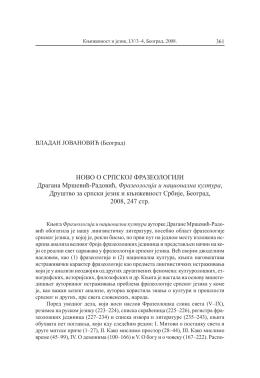 """Преузмите приказ књиге """"Фразеологија и национална култура"""""""