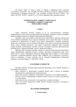 Etički kodeks javnih tužilaca i zamenika javnih tužilaca Republike