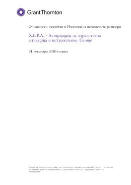 H.E.R.A. - Asocijacija za zdravstvena edukacija i istra`uvawe, Skopje