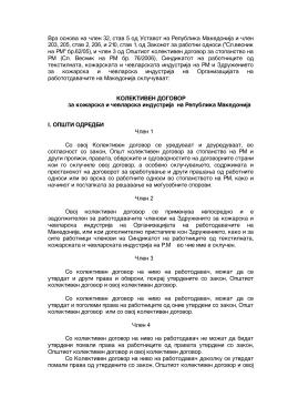 Vrz osnova na ~len 32, stav 5 od Ustavot na Republika Makedonija i
